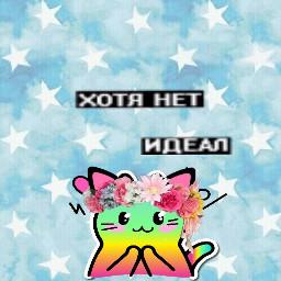 freetoedit идеал котик