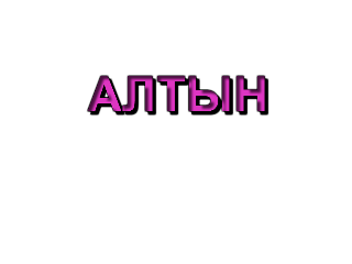 надпись фиолетовый розовый татарска алтын